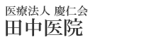和光市の内科・がん検診は田中医院。埼玉病院・朝霞厚生病院連携